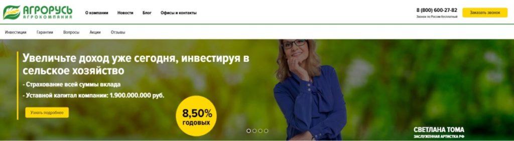 КПК АгроРусь - обманывают своих вкладчиков?
