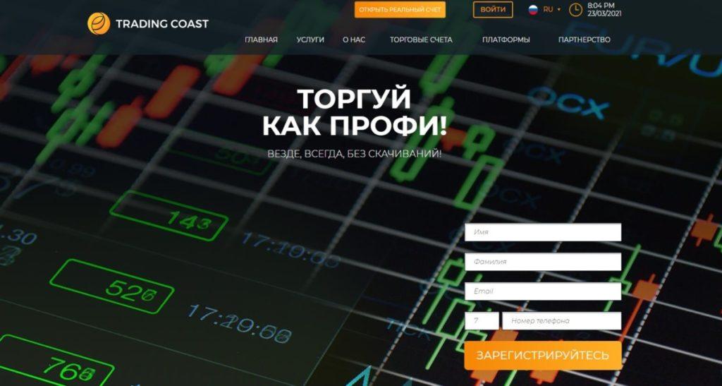 Trading Coast - что делать, если trading-coast.com увели 2000$? Отзывы пострадавших
