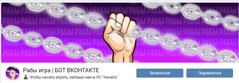 Приложение Рабы в ВКонтакте - как заработать на нём?