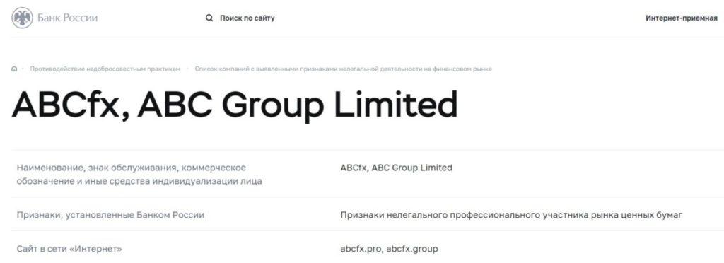 Брокер ABC Group Limited - как вернуть деньги с abcfx.pro, какие отзывы?