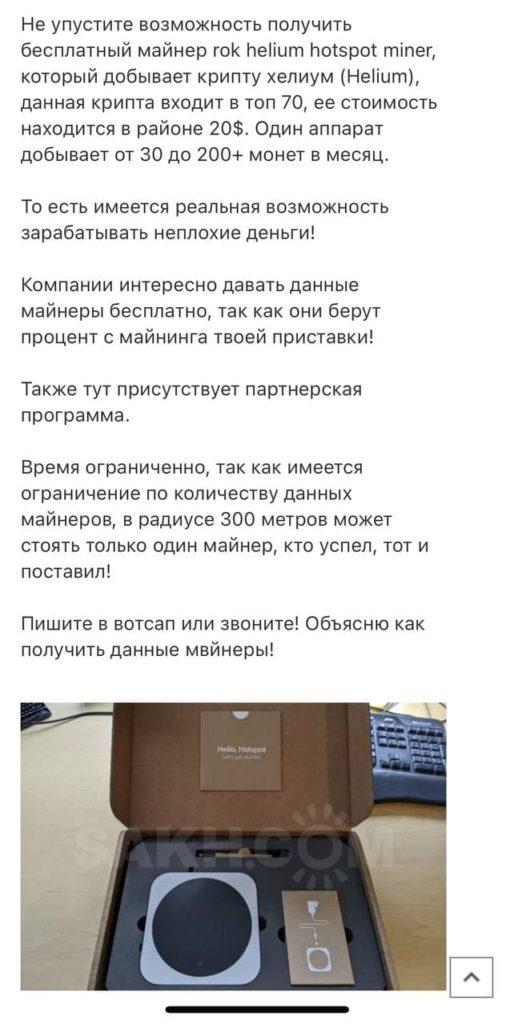Helium Hotspot Miner - какие отзывы, можно ли заработать в РФ?