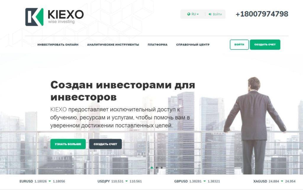 Брокер KIEXO, ru.kiexo.com - какие отзывы клиентов о брокере?