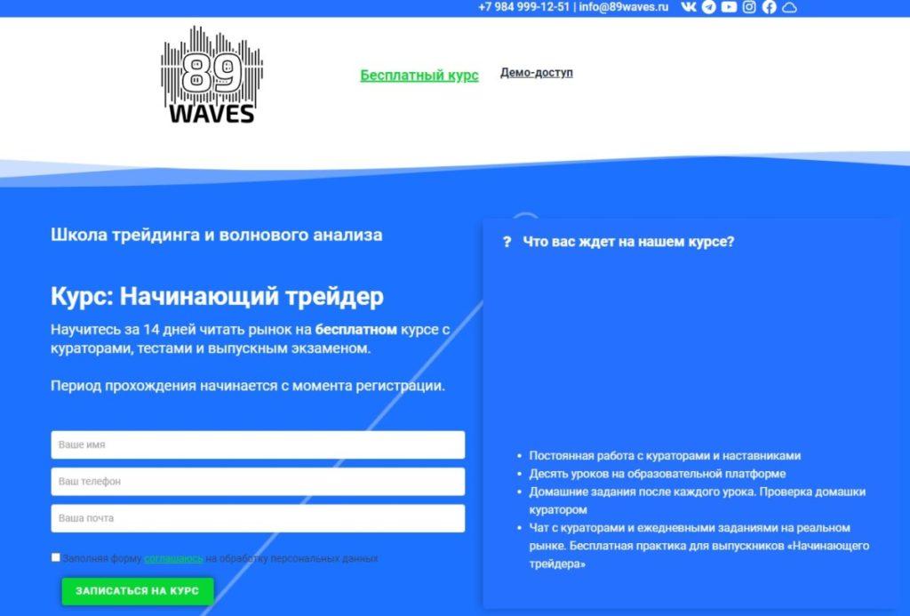 89WAVES - какие отзывы о 89waves.ru?
